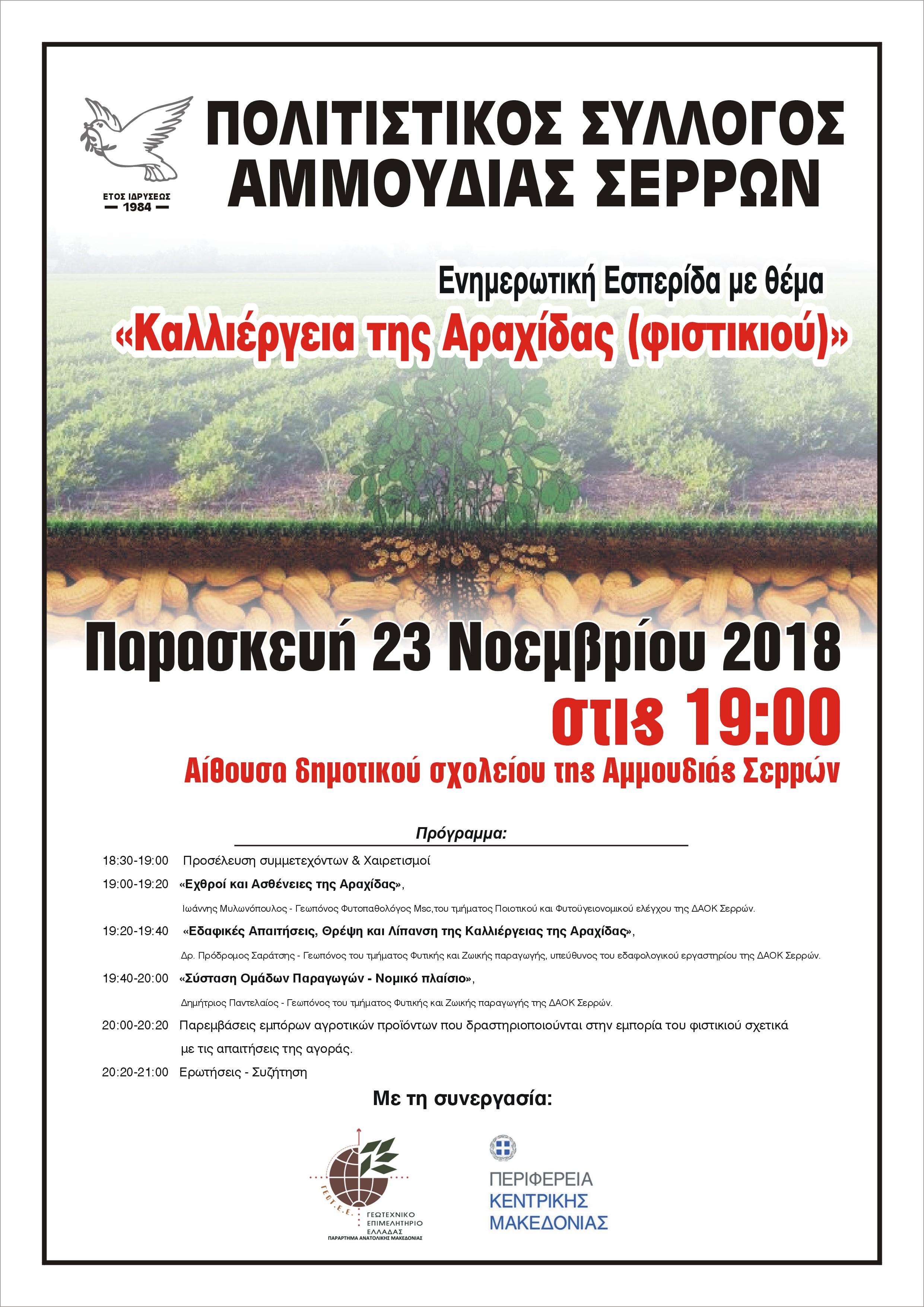 Ενημερωτική Εσπερίδα - για την καλλιέργεια της Αραχίδας στις Σέρρες