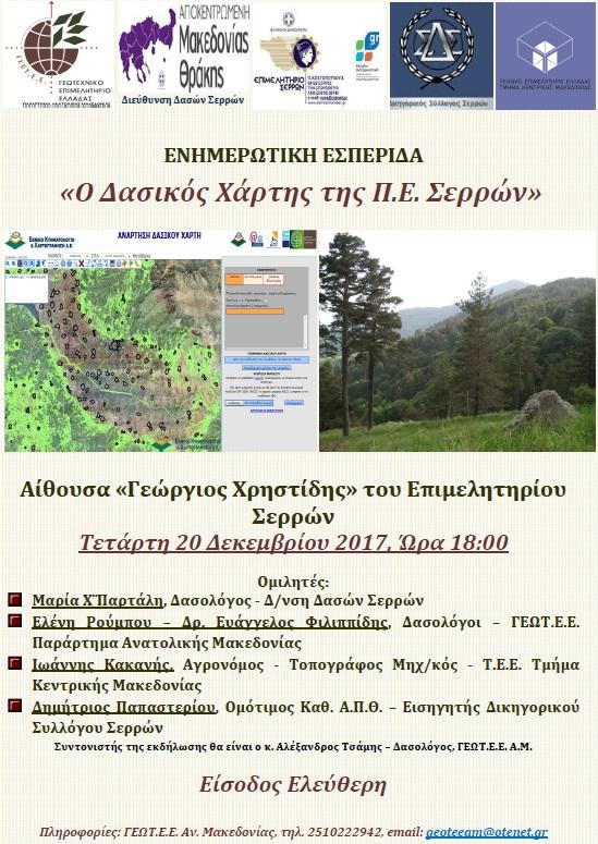 Ενημερωτική Εσπερίδα - για τους Δασικούς Χάρτες στις Σέρρες