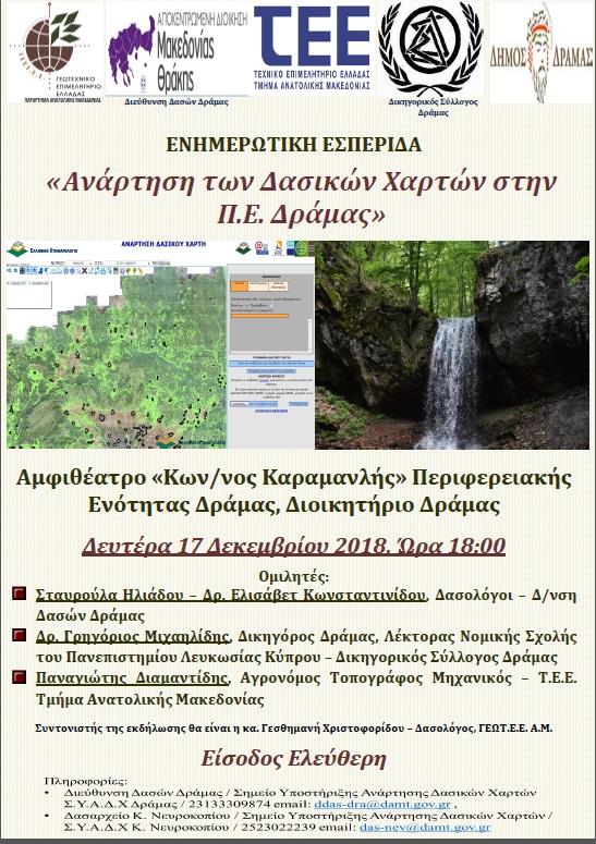 Ενημερωτική Εσπερίδα - για την Ανάρτηση των δασικών χαρτών στην Δράμα - Αφίσα