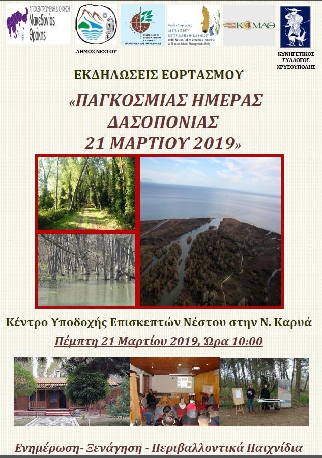 Εορταστική εκδήλωση για την Παγκόσμια Ημέρα Δασοπονίας - Αφίσα