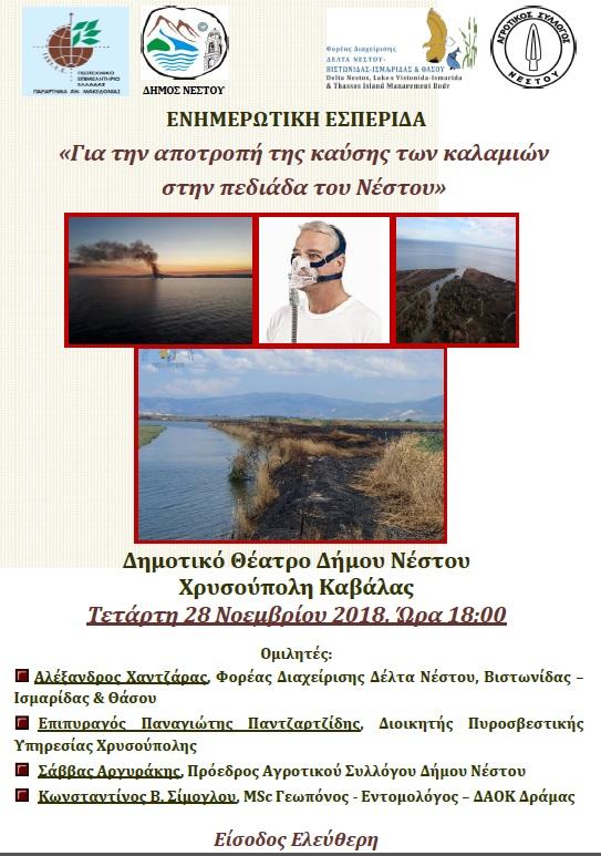 Ενημερωτική Εσπερίδα - για την αποτροπή της καύσης των καλαμιών στον Νέστο - Αφίσα